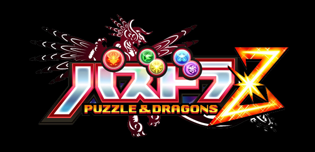 Puzzle_Dragons_Z