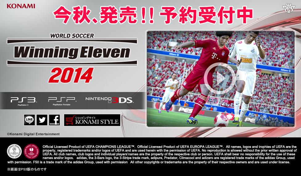 pes_2014_nintendo_3DS